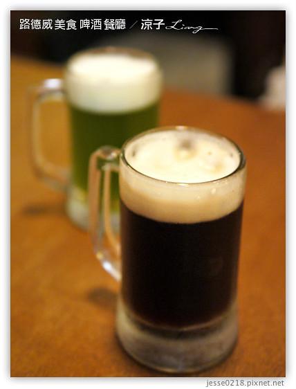 路德威 美食 啤酒 餐廳 14