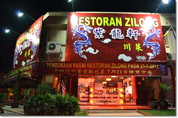Zilong (Purple Dragon) Restaurant @ Ipoh