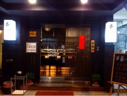 【台中美食】本魚日本料理店  FUN假好好玩
