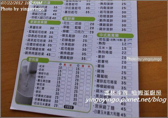 雲林斗南_哈姆蛋廚房20120722_R0070323-1