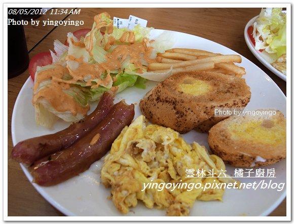 雲林斗六_橘子廚房20120805_R0070583