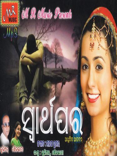ODIA SONGS: ORIYA BHAJAN GAAN THAKURA SONGS