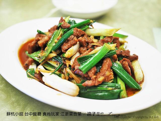 蘇杭小館 台中餐廳 食尚玩家 江浙菜合菜 12