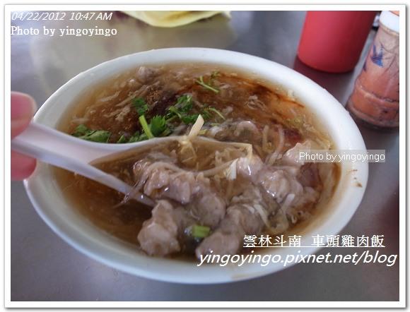 雲林斗南_車頭雞肉飯20120422_R0060733