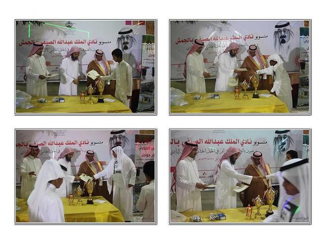 الحفل الختامي لنادي الملك عبدالله الصيفي بالجمش التابع لمحافظة الدوادمي