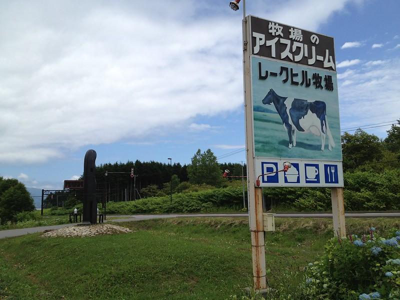 レークヒル牧場
