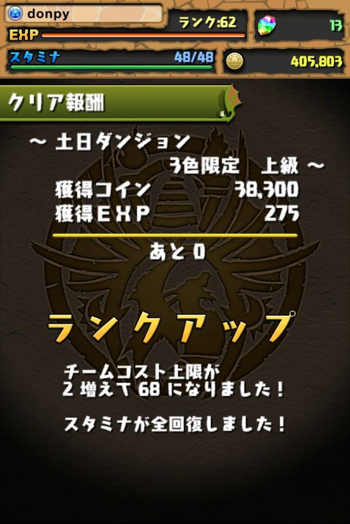 20120805050112