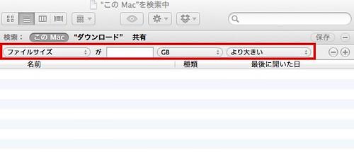"""""""この Mac""""を検索中 2012-08-08 14-19-13.jpg"""