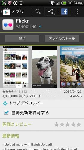 Screenshot_2012-08-09-22-24-09.png