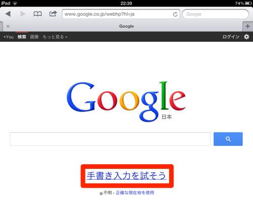 iPadGoogle1