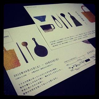 東京吉祥寺にて企画展に参加させていただきます。吉祥寺poooLにて。手の先の道具展vol.2