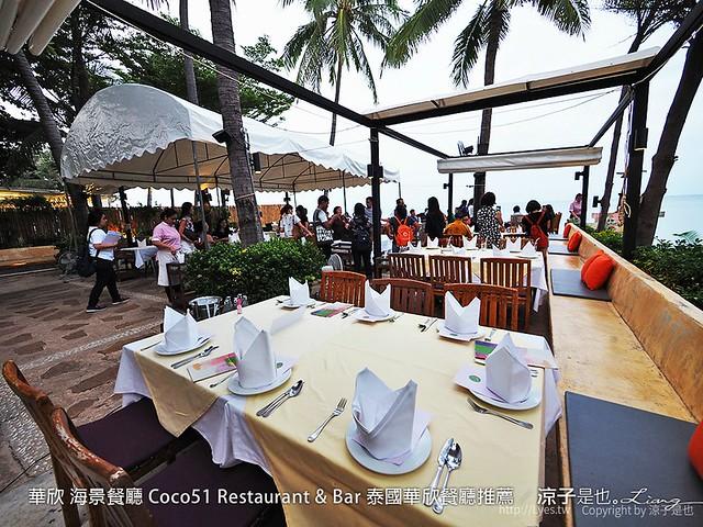 華欣 海景餐廳 Coco51 Restaurant & Bar 泰國華欣餐廳推薦 29