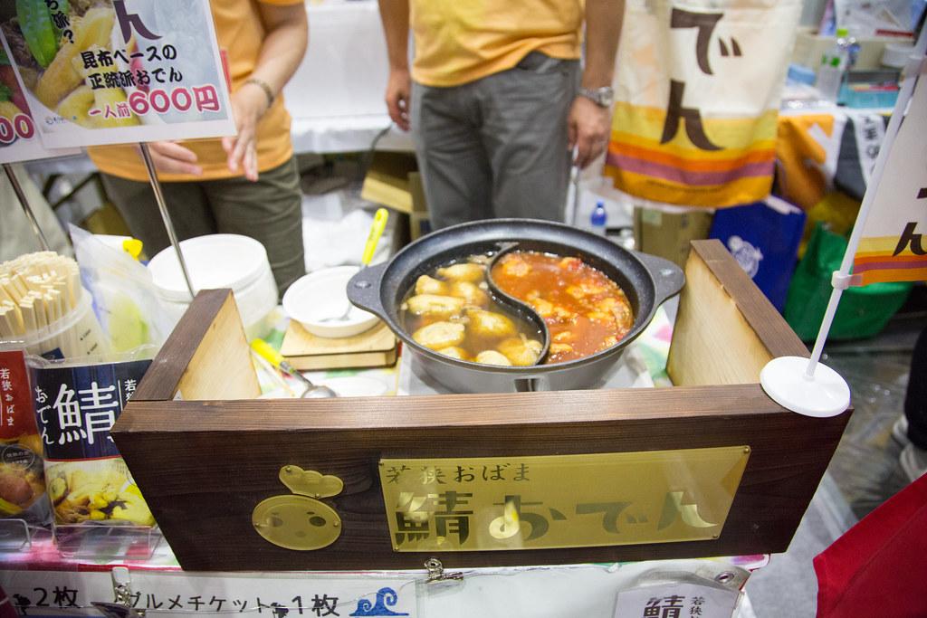 小浜市 全国ふるさと甲子園2016
