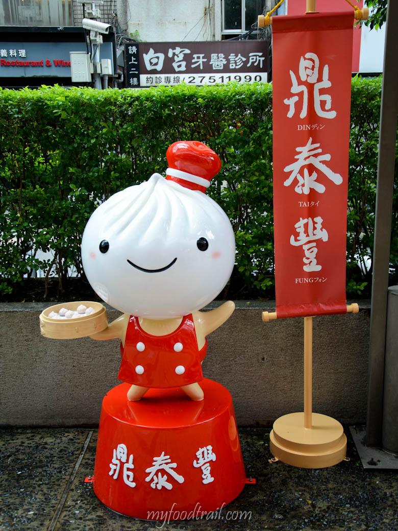 Din Tai Fung, Taiwan - Dumpling Mascot