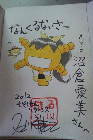 120728(1) - TVA《もやしもん リターンズ》原作漫畫家「石川雅之」親筆簽名插圖、慰勞出演聲優們! (12/14)