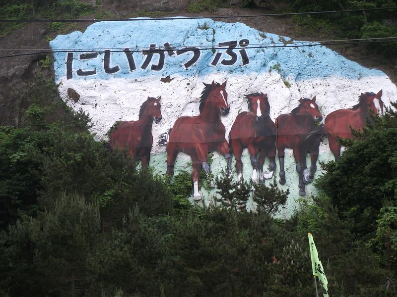 石崖に馬の絵