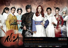 Faith 신의 (神醫) / Shin-eui Korean Drama