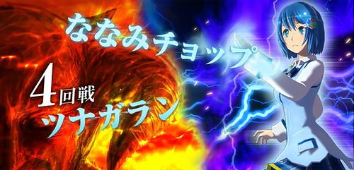 120817(1) - 日本 Windows 7 【非公式】OS娘「窓辺ななみ」被微軟扶為正室,推出官方線上遊戲! (5/9)