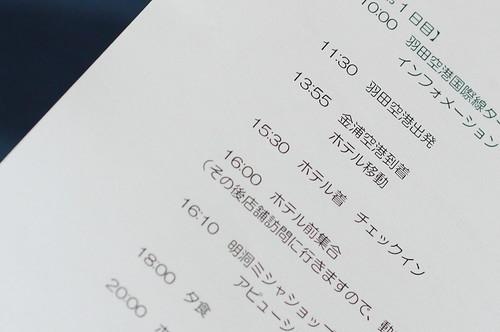 P1700125.JPG