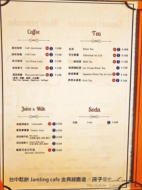 台中鬆餅 Jamling cafe 金典綠園道 1