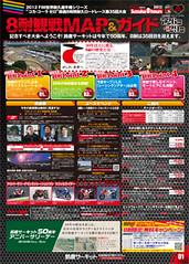 鈴鹿8耐ガイドマップ(見本)