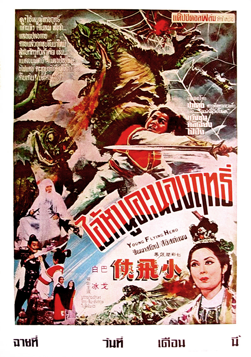 YOUNG FLYING HERO, 1970 (Thai Film Poster)
