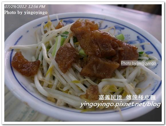 嘉義民雄_傳統椪皮麵20120729_R0070499