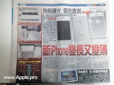 nuevo iPhone 5 sería 18% más delgado que el actual