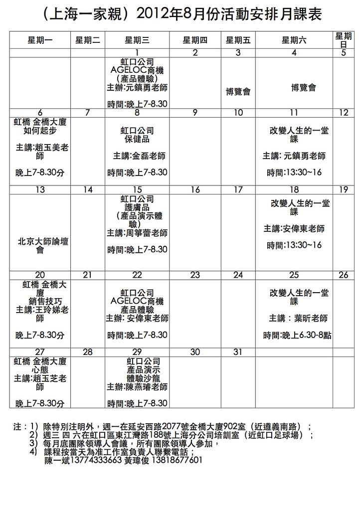 上海一家親  2012年8月份課程表