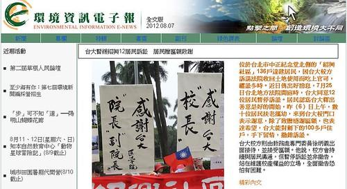 環境資訊電子報_新版