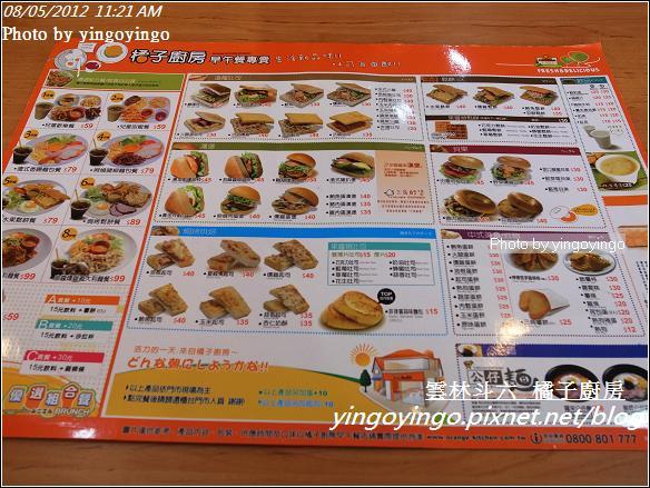 雲林斗六_橘子廚房20120805_R0070575