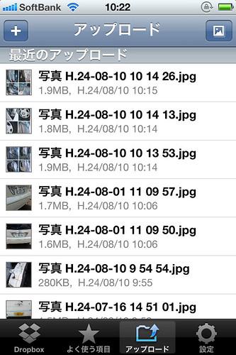 Photo 2012/08/10 10:22