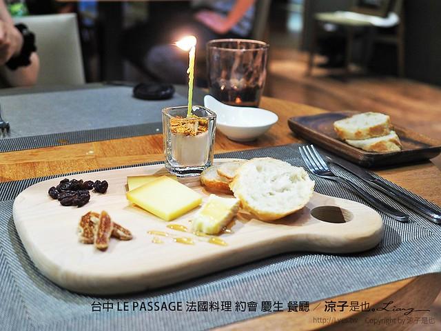 台中 LE PASSAGE 法國料理 約會 慶生 餐廳 22