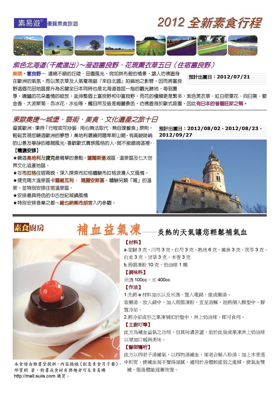suiis 生活誌-2012-06_Page_2