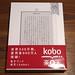 楽天「kobo Touch」が届いたので初期設定&microSD入れてPDF読んでみる