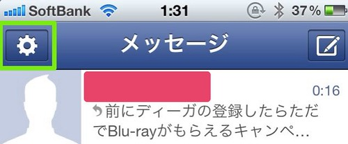 facebook messengerアプリの設定1