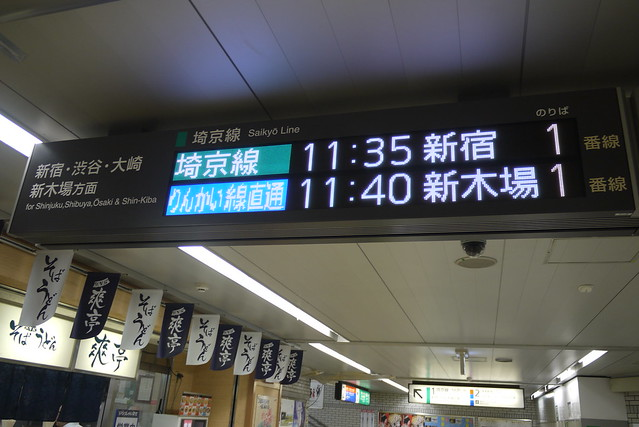 池袋駅 JR Ikebukuro Station