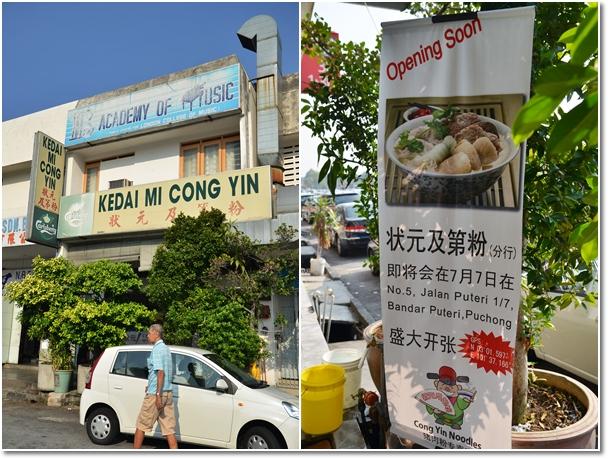 Mi Cong Yin @ Ipoh Garden South