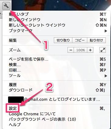 スクリーンショット 2012-08-01 20.36.39.jpg