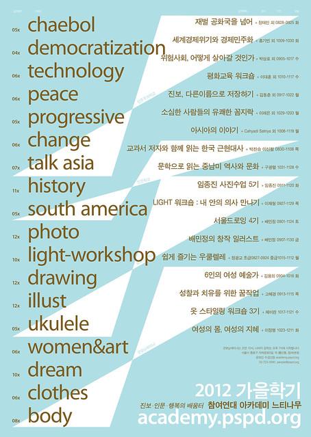 아카데미느티나무 2012가을학기poster