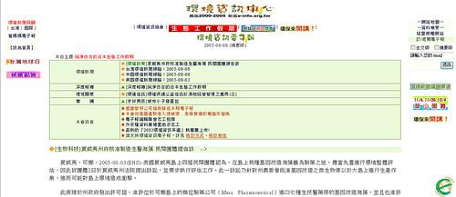 台灣環境資訊中心舊版電子報