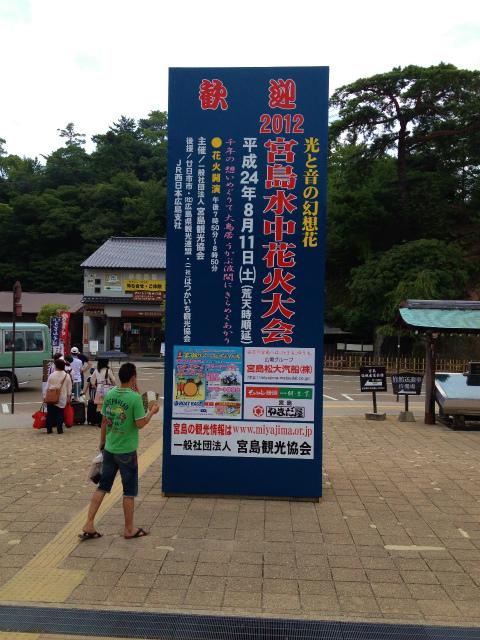 宮島花火大会が前日に開催されていた