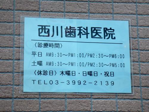 看板@西川歯科医院(練馬)
