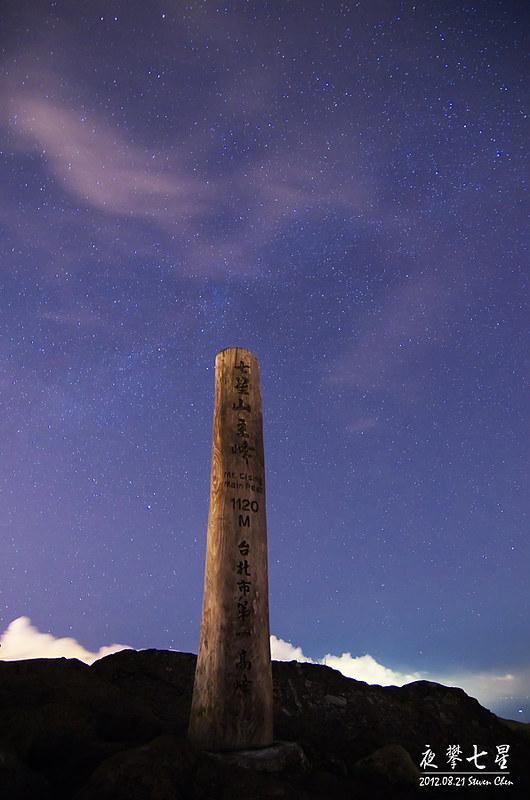 2012夜攀七星山