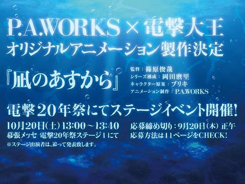 120828(2) - 「電撃大王×P.A. WORKS」一同打造原創新動畫《凪のあすから》!