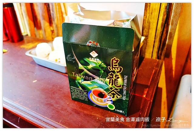 宜蘭美食 金澤滷肉飯 8