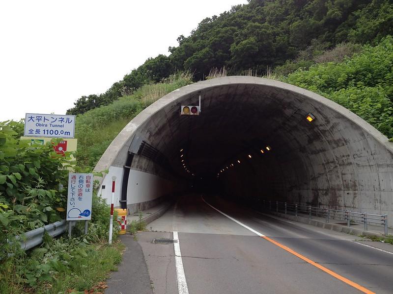 大平トンネル