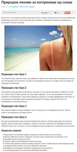 Природни Лекови за Изгореници од Сонце
