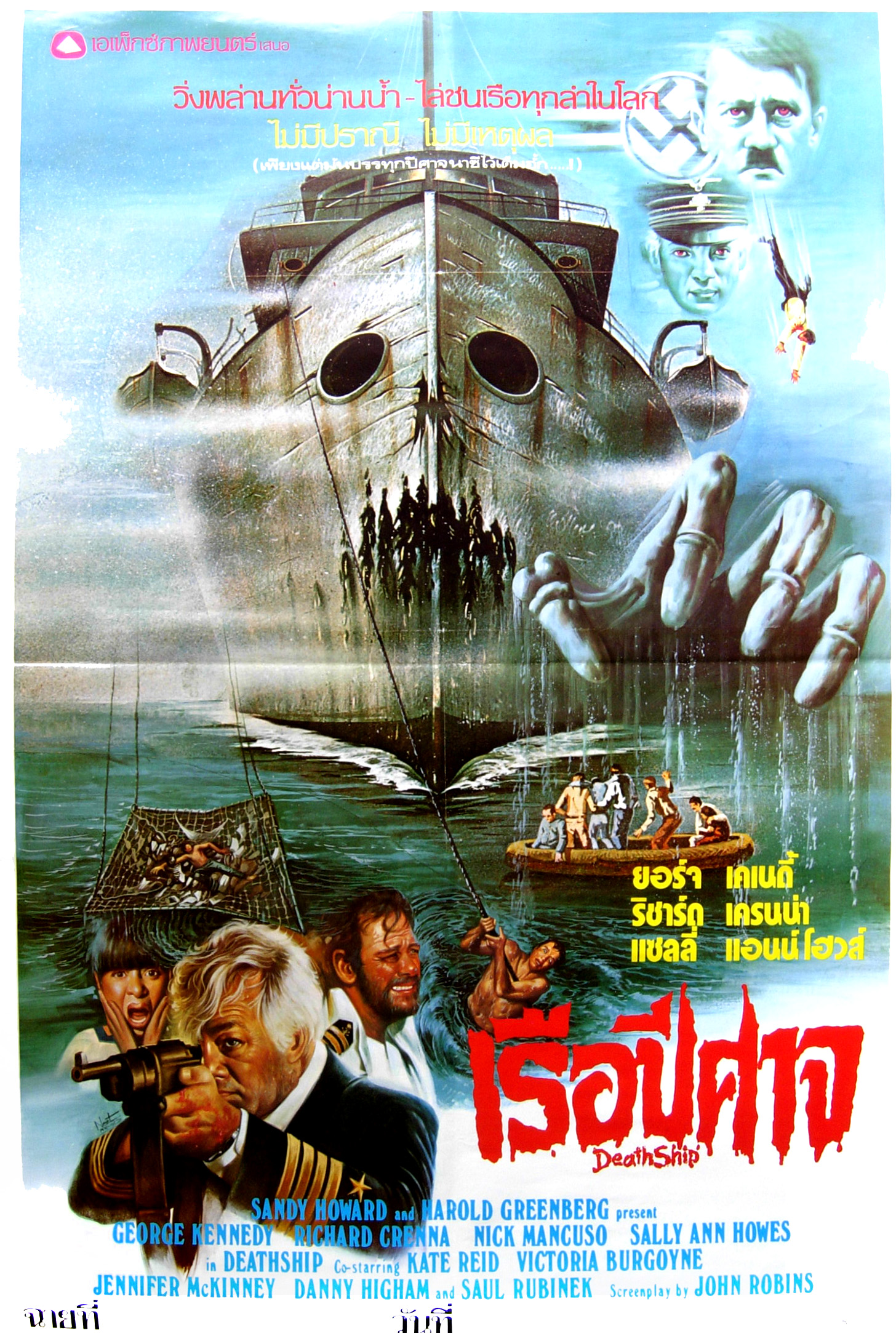 Death Ship, 1980 (Thai Film Poster)
