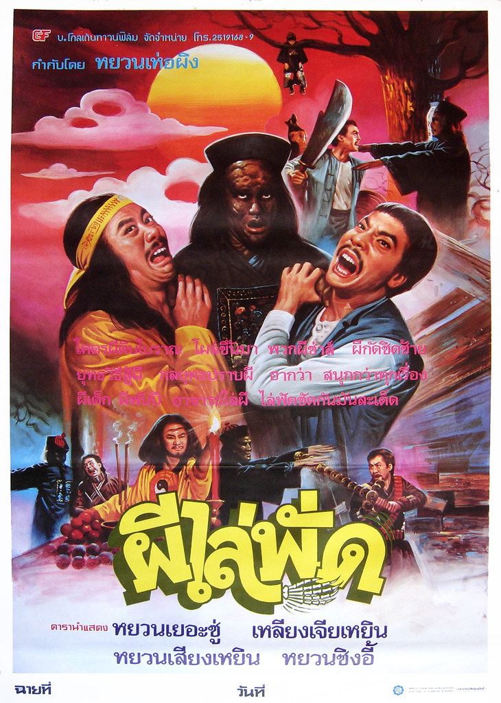 Chinese Vampire, 1986 (Thai Film Poster)